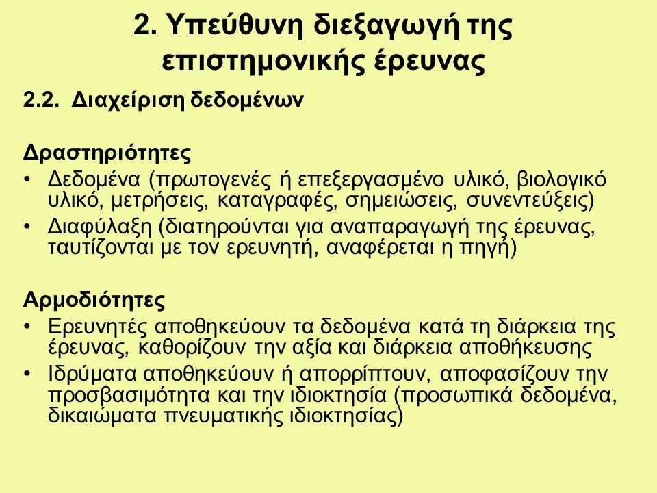 2. Υπεύθυνη διεξαγωγή της επιστημονικής έρευνας 2.2.