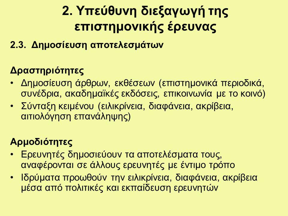 2. Υπεύθυνη διεξαγωγή της επιστημονικής έρευνας 2.3.