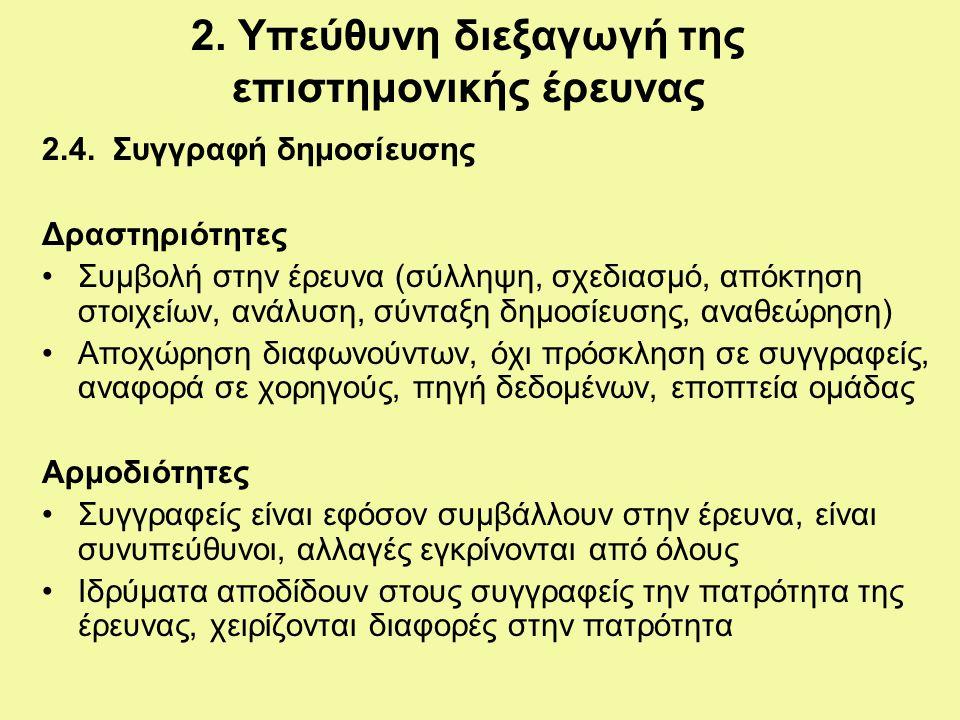 2. Υπεύθυνη διεξαγωγή της επιστημονικής έρευνας 2.4.