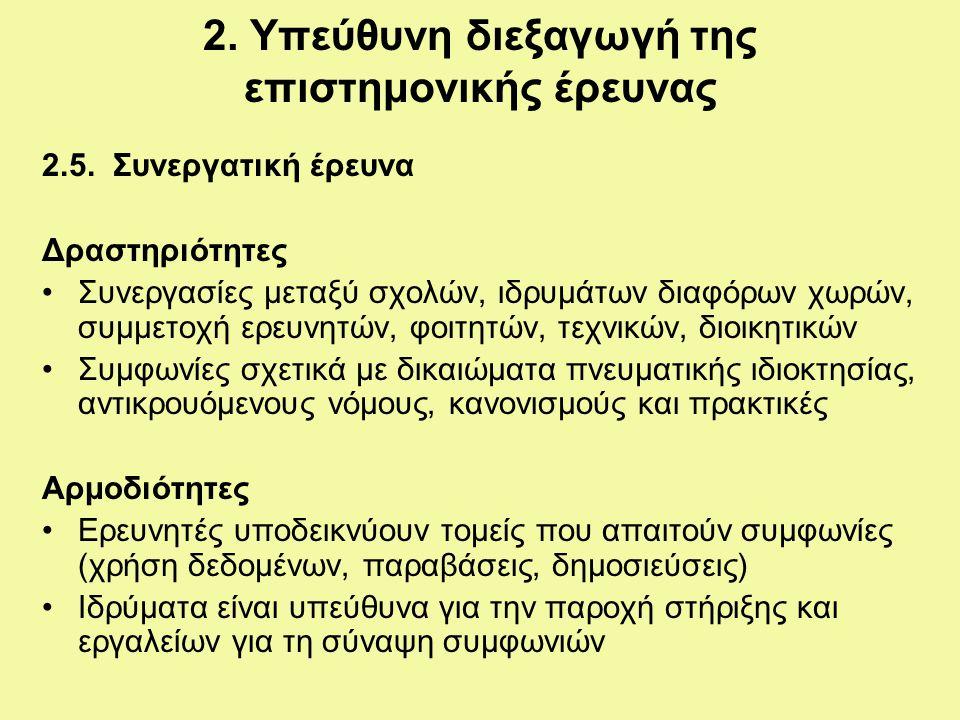 2. Υπεύθυνη διεξαγωγή της επιστημονικής έρευνας 2.5.