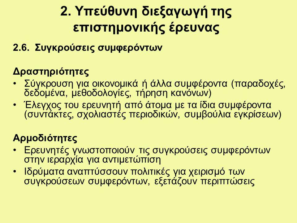 2. Υπεύθυνη διεξαγωγή της επιστημονικής έρευνας 2.6.