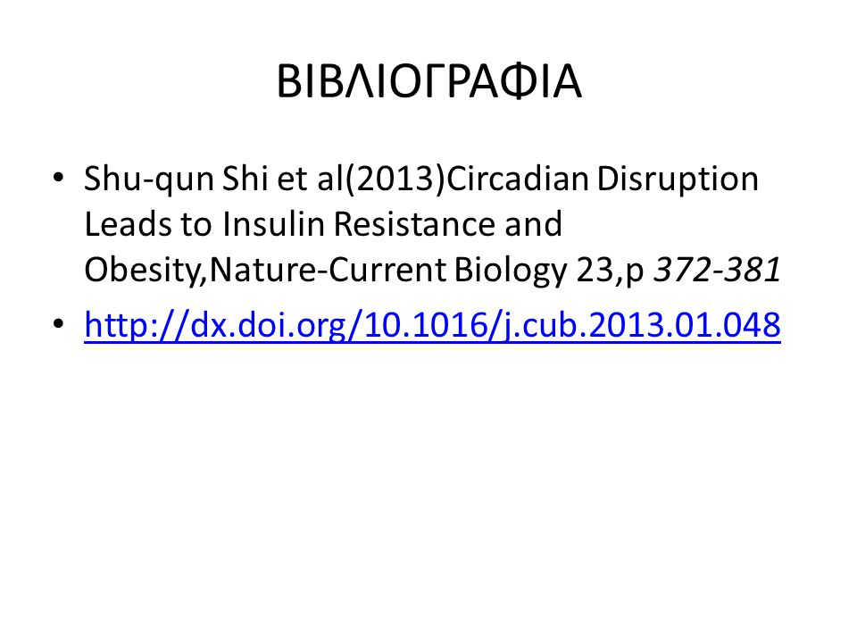 ΒΙΒΛΙΟΓΡΑΦΙΑ Shu-qun Shi et al(2013)Circadian Disruption Leads to Insulin Resistance and Obesity,Nature-Current Biology 23,p 372-381 http://dx.doi.org/10.1016/j.cub.2013.01.048