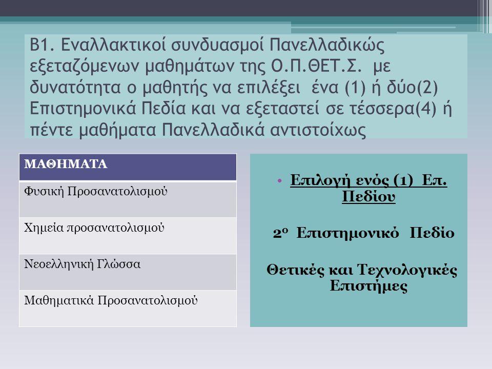 Β1. Εναλλακτικοί συνδυασμοί Πανελλαδικώς εξεταζόμενων μαθημάτων της Ο.Π.ΘΕΤ.Σ. με δυνατότητα ο μαθητής να επιλέξει ένα (1) ή δύο(2) Επιστημονικά Πεδία