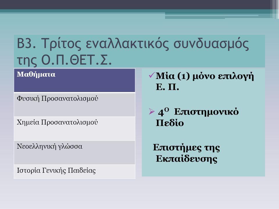 Β3. Τρίτος εναλλακτικός συνδυασμός της Ο.Π.ΘΕΤ.Σ. Μαθήματα Φυσική Προσανατολισμού Χημεία Προσανατολισμού Νεοελληνική γλώσσα Ιστορία Γενικής Παιδείας Μ