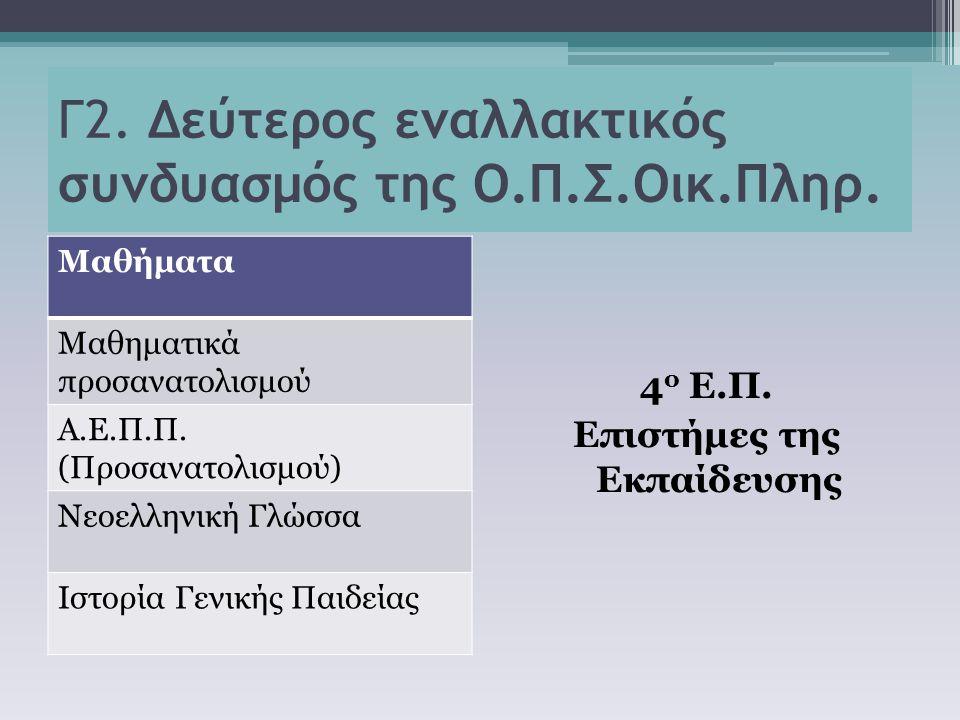 Γ2. Δεύτερος εναλλακτικός συνδυασμός της Ο.Π.Σ.Οικ.Πληρ. Μαθήματα Μαθηματικά προσανατολισμού Α.Ε.Π.Π. (Προσανατολισμού) Νεοελληνική Γλώσσα Ιστορία Γεν