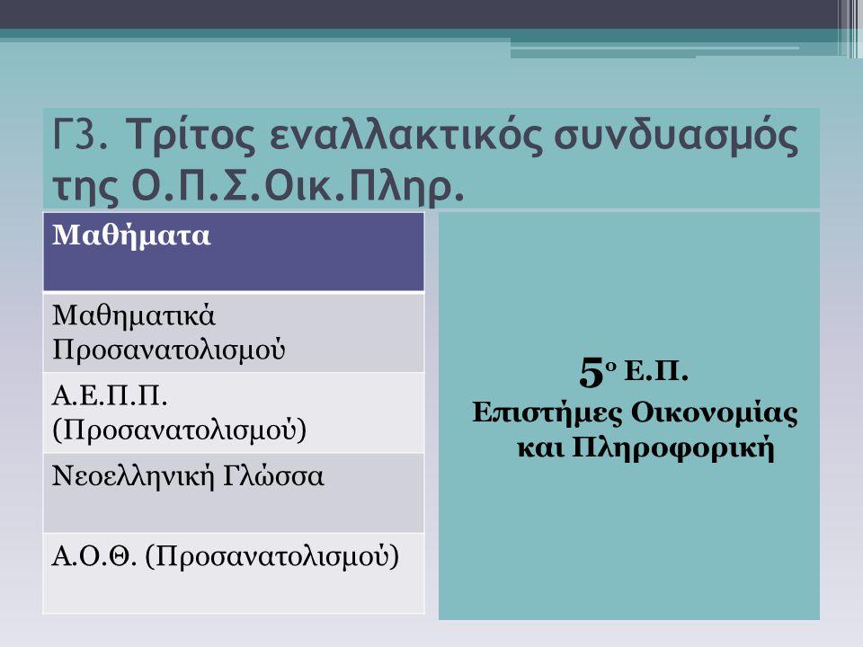Γ3. Τρίτος εναλλακτικός συνδυασμός της Ο.Π.Σ.Οικ.Πληρ. Μαθήματα Μαθηματικά Προσανατολισμού Α.Ε.Π.Π. (Προσανατολισμού) Νεοελληνική Γλώσσα Α.Ο.Θ. (Προσα