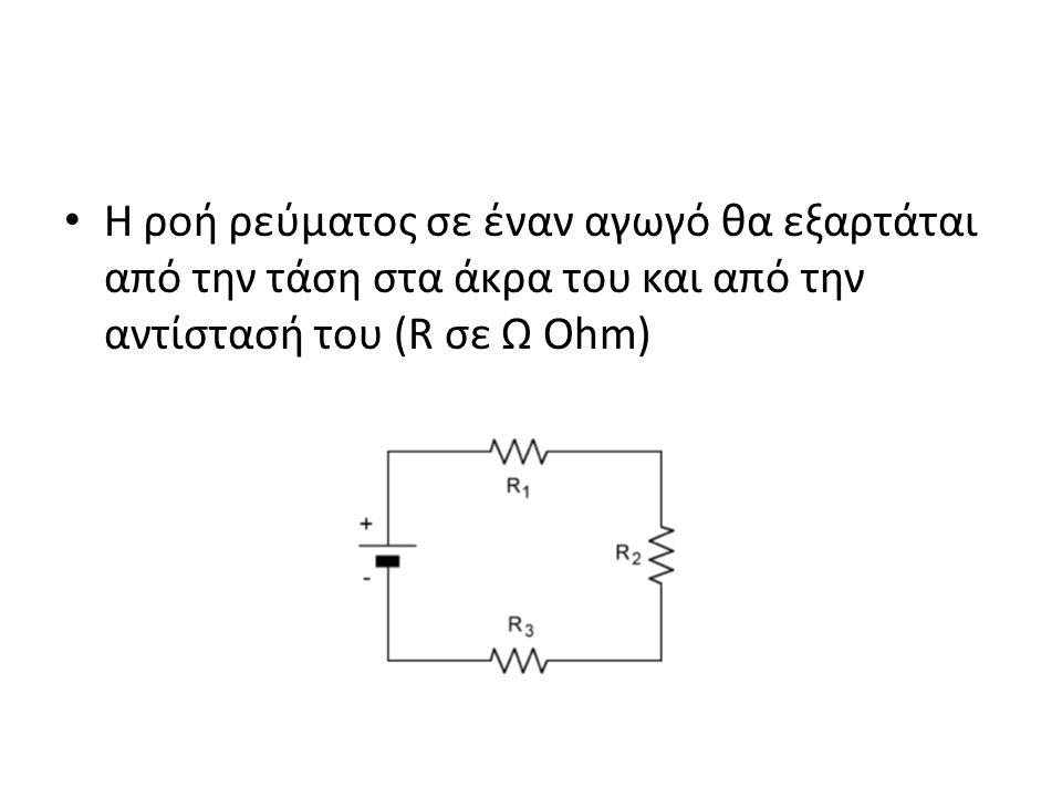Η ροή ρεύματος σε έναν αγωγό θα εξαρτάται από την τάση στα άκρα του και από την αντίστασή του (R σε Ω Ohm)
