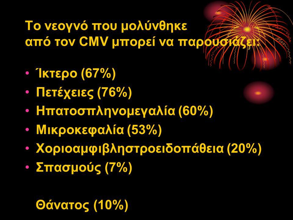 Το νεογνό που μολύνθηκε από τον CMV μπορεί να παρουσιάζει: Ίκτερο (67%) Πετέχειες (76%) Ηπατοσπληνομεγαλία (60%) Μικροκεφαλία (53%) Χοριοαμφιβληστροει