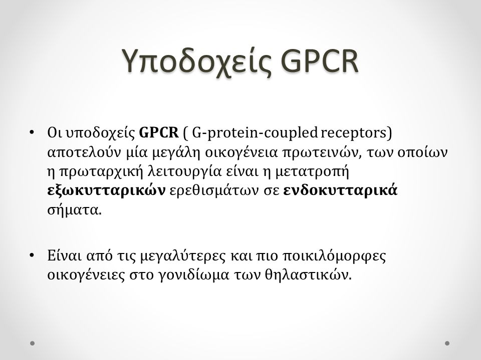 Υποδοχείς GPCR Οι υποδοχείς GPCR ( G-protein-coupled receptors) αποτελούν μία μεγάλη οικογένεια πρωτεινών, των οποίων η πρωταρχική λειτουργία είναι η μετατροπή εξωκυτταρικών ερεθισμάτων σε ενδοκυτταρικά σήματα.