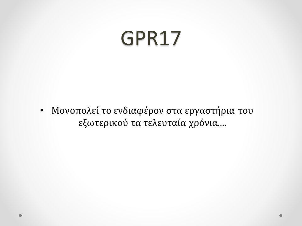 GPR17 Μονοπολεί το ενδιαφέρον στα εργαστήρια του εξωτερικού τα τελευταία χρόνια....