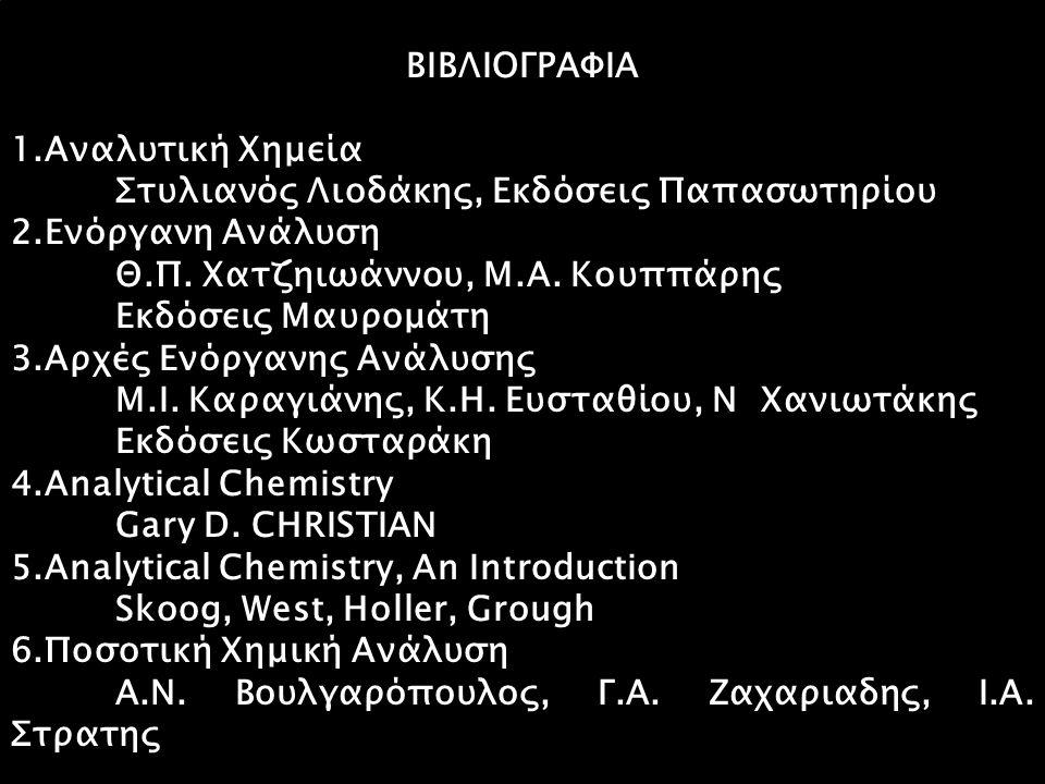 ΒΙΒΛΙΟΓΡΑΦΙΑ 1.Αναλυτική Χημεία Στυλιανός Λιοδάκης, Εκδόσεις Παπασωτηρίου 2.Ενόργανη Ανάλυση Θ.Π. Χατζηιωάννου, Μ.Α. Κουππάρης Εκδόσεις Μαυρομάτη 3.Αρ