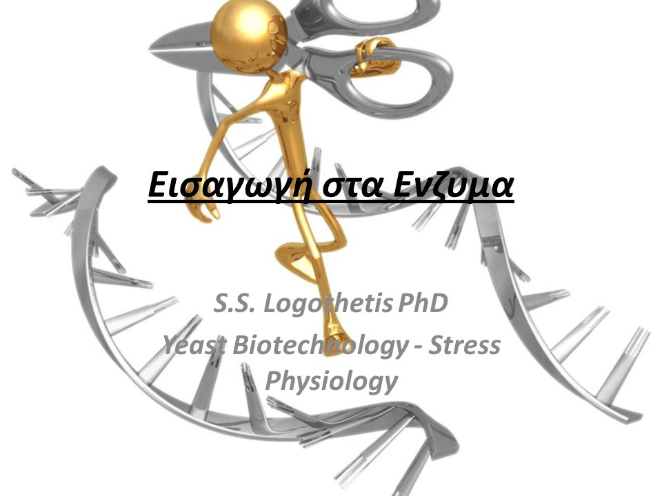Εισαγωγή στα Ενζυμα S.S. Logothetis PhD Yeast Biotechnology - Stress Physiology
