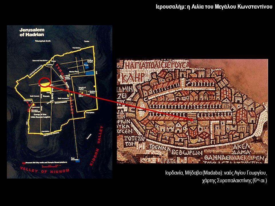 Ιερουσαλήμ: η Αιλία του Μεγάλου Κωνσταντίνου Ιορδανία, Μήδαβα (Madaba): ναός Αγίου Γεωργίου, χάρτης Συροπαλαιστίνης (6 ος αι.)