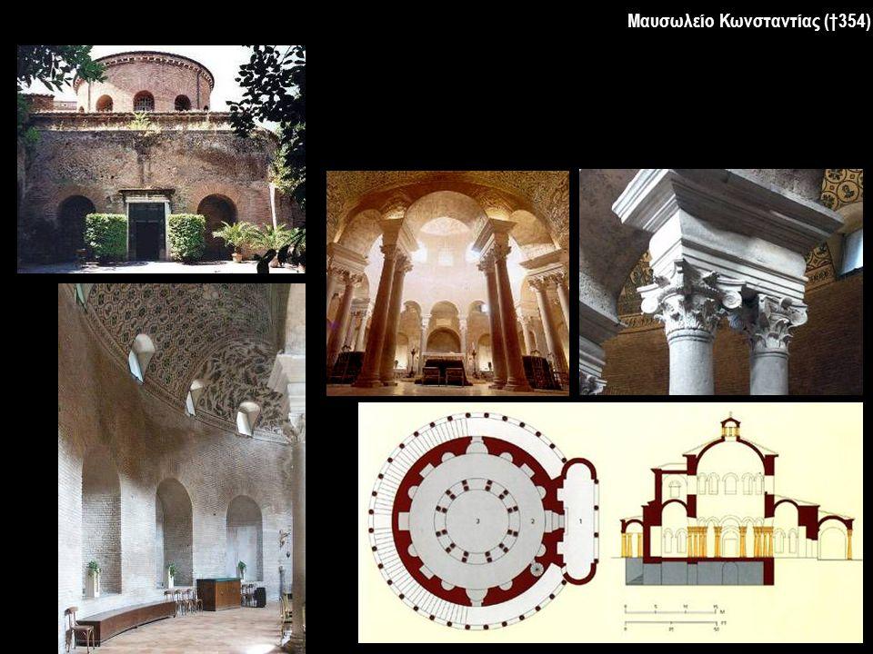 Μαυσωλείο Κωνσταντίας (†354)