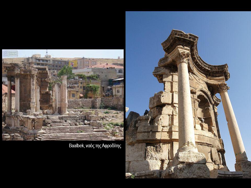 Baalbek, ναός της Αφροδίτης