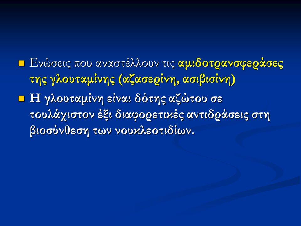 Ενώσεις που αναστέλλουν τις αμιδοτρανσφεράσες της γλουταμίνης (αζασερίνη, ασιβισίνη) Ενώσεις που αναστέλλουν τις αμιδοτρανσφεράσες της γλουταμίνης (αζ