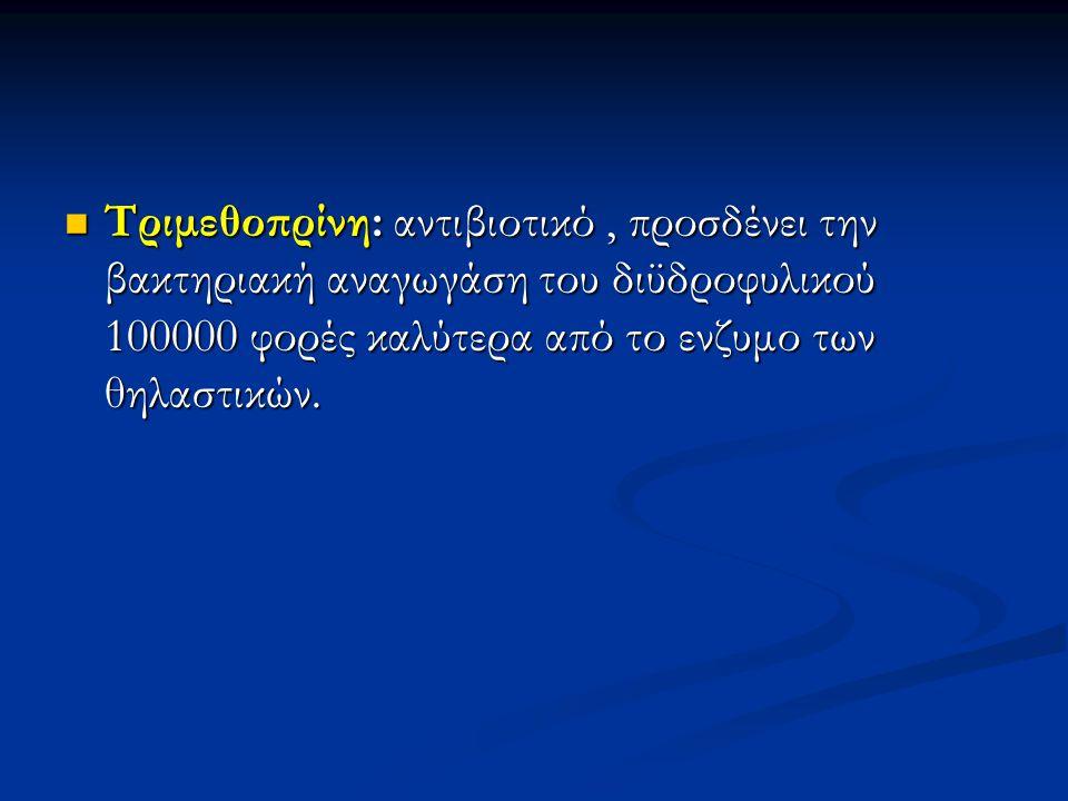 Τριμεθοπρίνη: αντιβιοτικό, προσδένει την βακτηριακή αναγωγάση του διϋδροφυλικού 100000 φορές καλύτερα από το ενζυμο των θηλαστικών. Τριμεθοπρίνη: αντι