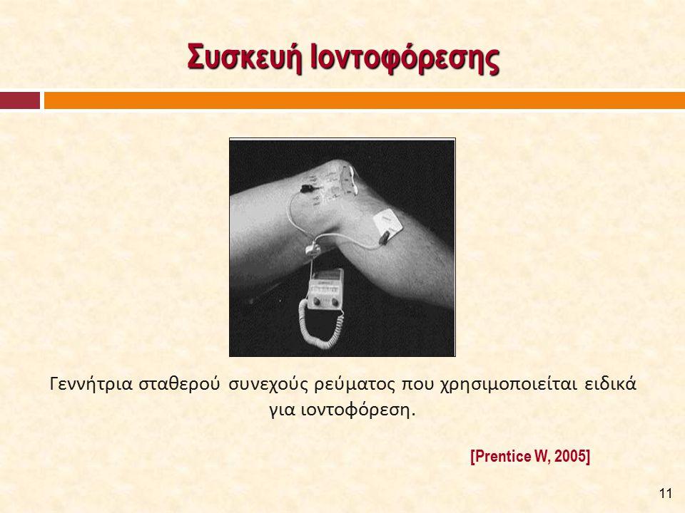 Συσκευή Ιοντοφόρεσης Γεννήτρια σταθερού συνεχούς ρεύματος που χρησιμοποιείται ειδικά για ιοντοφόρεση. 11 [Prentice W, 2005]