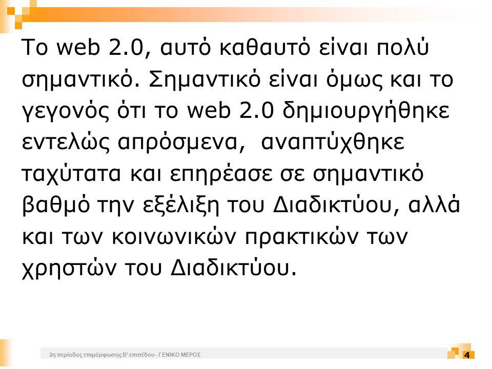 2η περίοδος επιμόρφωσης Β επιπέδου - ΓΕΝΙΚΟ ΜΕΡΟΣ 4 Το web 2.0, αυτό καθαυτό είναι πολύ σημαντικό.