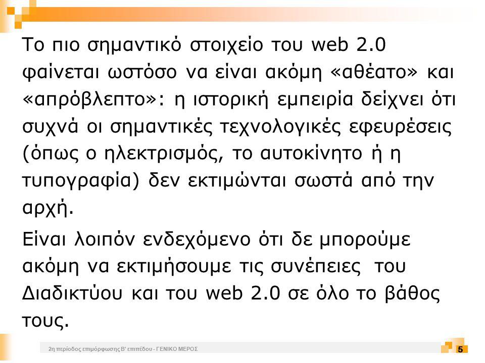 2η περίοδος επιμόρφωσης Β επιπέδου - ΓΕΝΙΚΟ ΜΕΡΟΣ 6 Yπηρεσίες Web 2.0 Ο καθηγητής ψηφιακής Ανθρωπολογίας στο Πανεπιστήμιο του Κάνσας Μ.