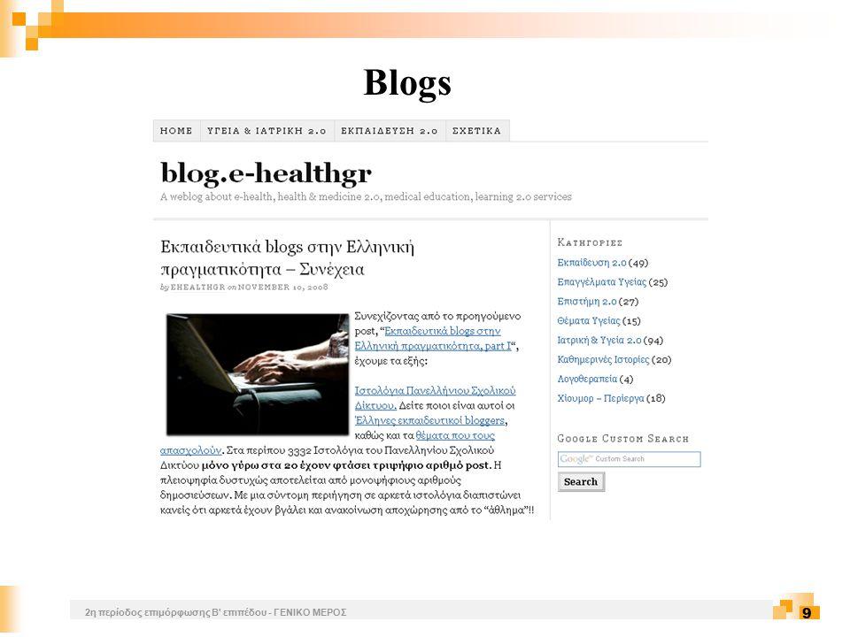 2η περίοδος επιμόρφωσης Β επιπέδου - ΓΕΝΙΚΟ ΜΕΡΟΣ 9 Blogs