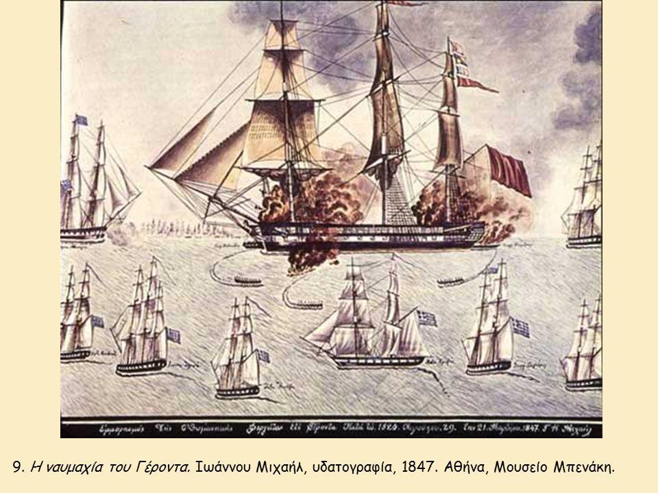 9. Η ναυμαχία του Γέροντα. Ιωάννου Μιχαήλ, υδατογραφία, 1847. Αθήνα, Μουσείο Μπενάκη.