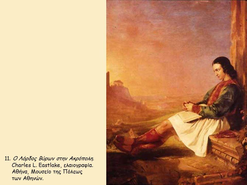 11. Ο Λόρδος Βύρων στην Ακρόπολη. Charles L. Eastlake, ελαιογραφία. Αθήνα, Μουσείο της Πόλεως των Αθηνών.