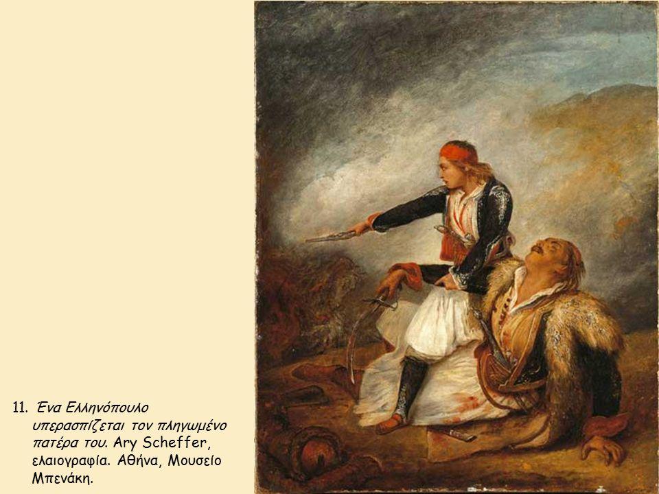 11. Ένα Ελληνόπουλο υπερασπίζεται τον πληγωμένο πατέρα του. Ary Scheffer, ελαιογραφία. Αθήνα, Μουσείο Μπενάκη.