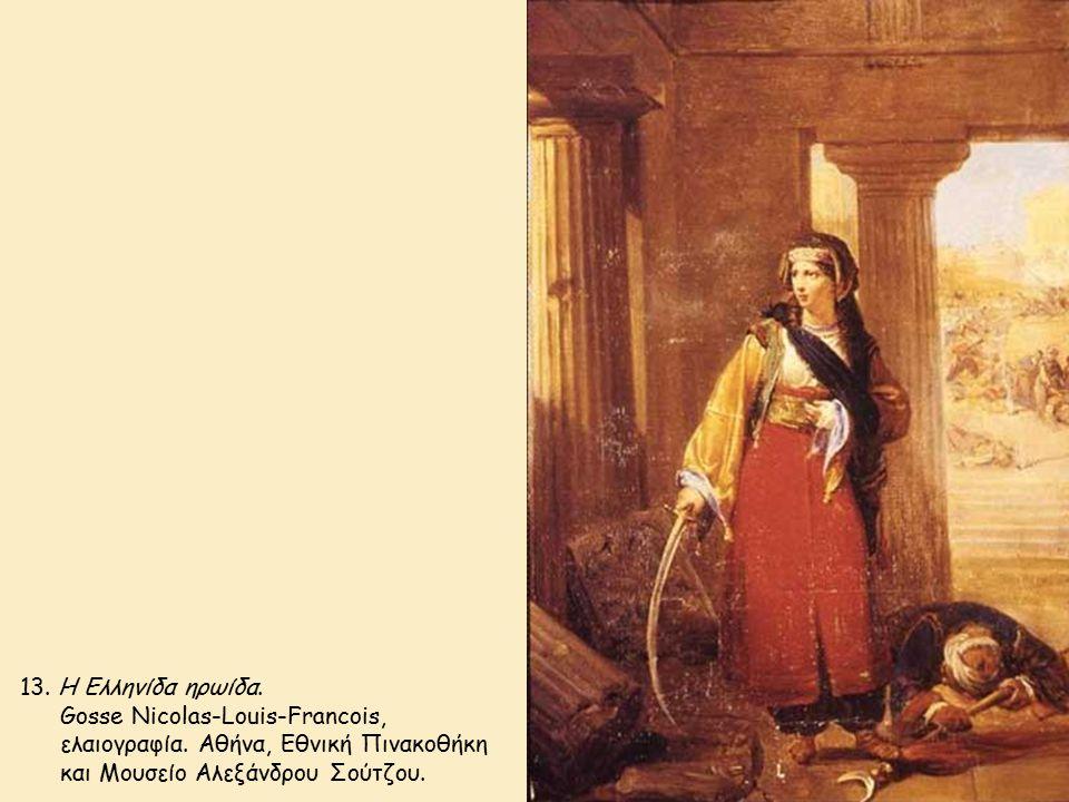 13. Η Ελληνίδα ηρωίδα. Gosse Nicolas-Louis-Francois, ελαιογραφία. Αθήνα, Εθνική Πινακοθήκη και Μουσείο Αλεξάνδρου Σούτζου.