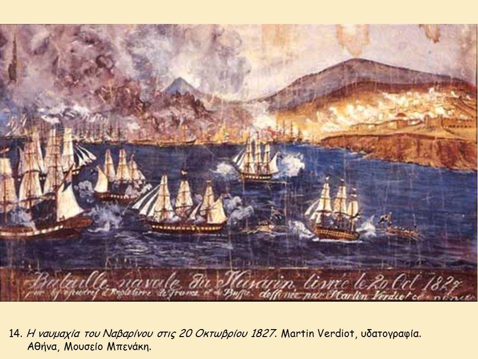 14. Η ναυμαχία του Ναβαρίνου στις 20 Οκτωβρίου 1827. Martin Verdiot, υδατογραφία. Αθήνα, Μουσείο Μπενάκη.