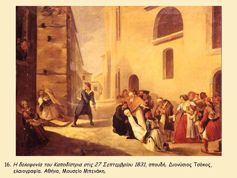 16. Η δολοφονία του Καποδίστρια στις 27 Σεπτεμβρίου 1831, σπουδή. Διονύσιος Τσόκος, ελαιογραφία. Αθήνα, Μουσείο Μπενάκη.