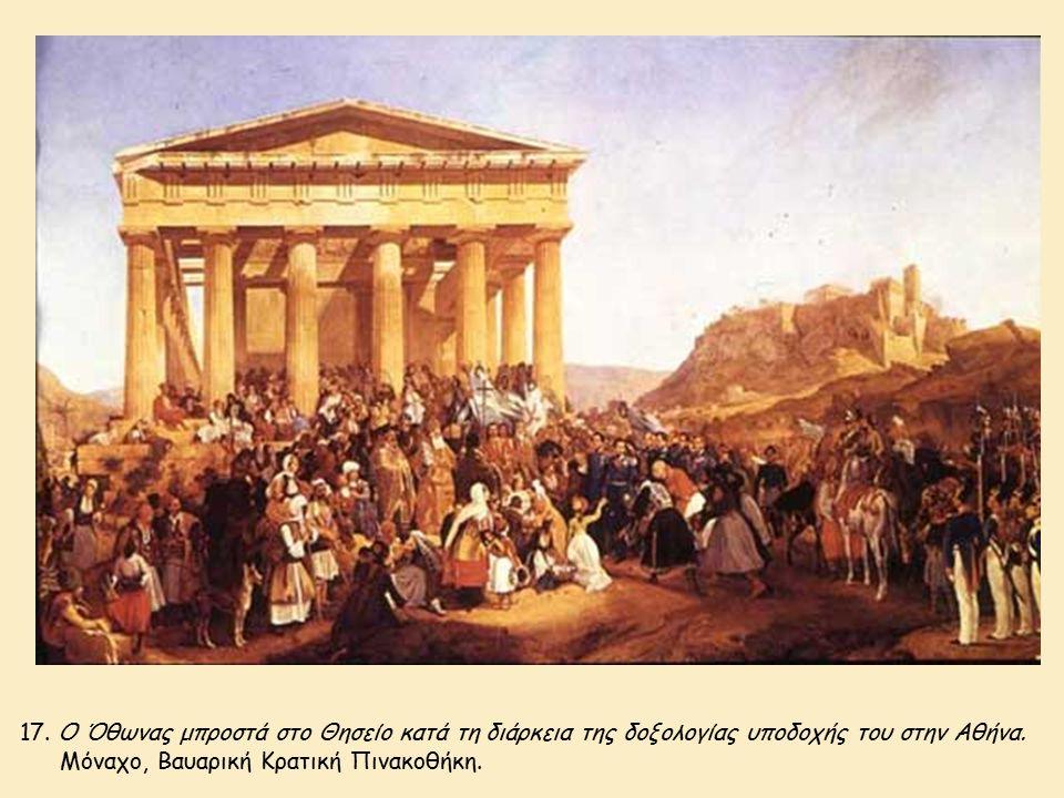 17. Ο Όθωνας μπροστά στο Θησείο κατά τη διάρκεια της δοξολογίας υποδοχής του στην Αθήνα. Μόναχο, Βαυαρική Κρατική Πινακοθήκη.
