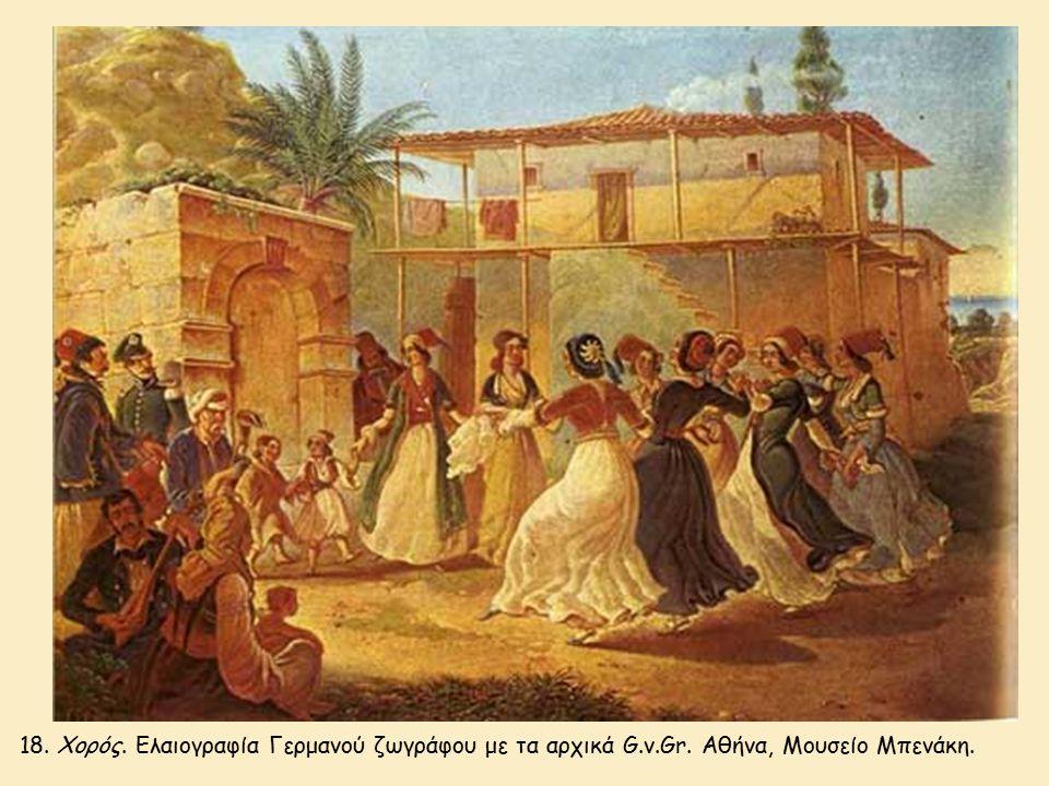 18. Χορός. Ελαιογραφία Γερμανού ζωγράφου με τα αρχικά G.v.Gr. Αθήνα, Μουσείο Μπενάκη.