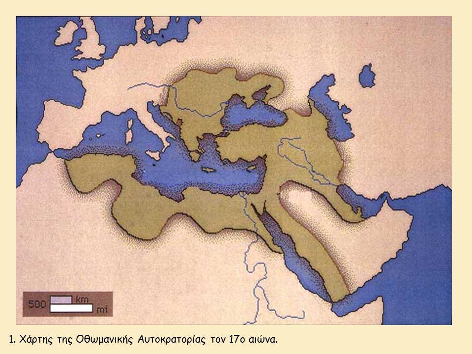 1. Χάρτης της Οθωμανικής Αυτοκρατορίας τον 17ο αιώνα.
