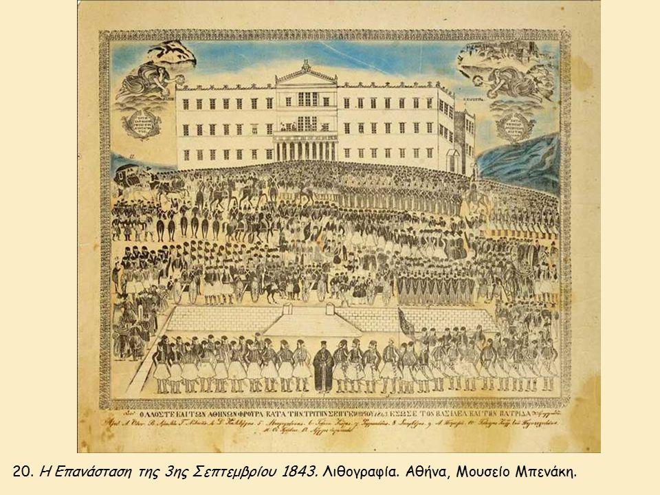 20. Η Επανάσταση της 3ης Σεπτεμβρίου 1843. Λιθογραφία. Αθήνα, Μουσείο Μπενάκη.