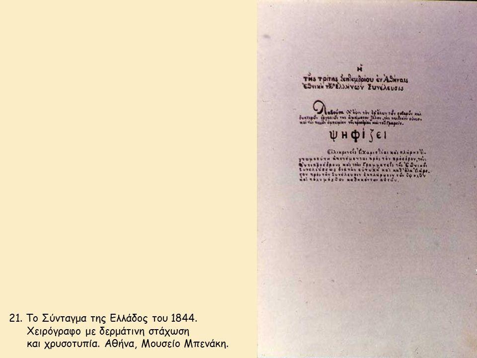 21. Το Σύνταγμα της Ελλάδος του 1844. Χειρόγραφο με δερμάτινη στάχωση και χρυσοτυπία. Αθήνα, Μουσείο Μπενάκη.
