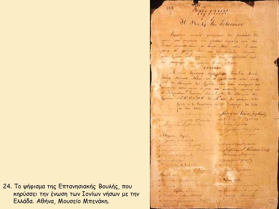 24. Το ψήφισμα της Επτανησιακής Βουλής, που κηρύσσει την ένωση των Ιονίων νήσων με την Ελλάδα. Αθήνα, Μουσείο Μπενάκη.