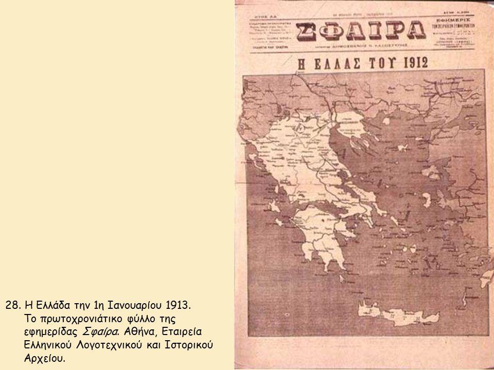 28. Η Ελλάδα την 1η Ιανουαρίου 1913. Το πρωτοχρονιάτικο φύλλο της εφημερίδας Σφαίρα. Αθήνα, Εταιρεία Ελληνικού Λογοτεχνικού και Ιστορικού Αρχείου.