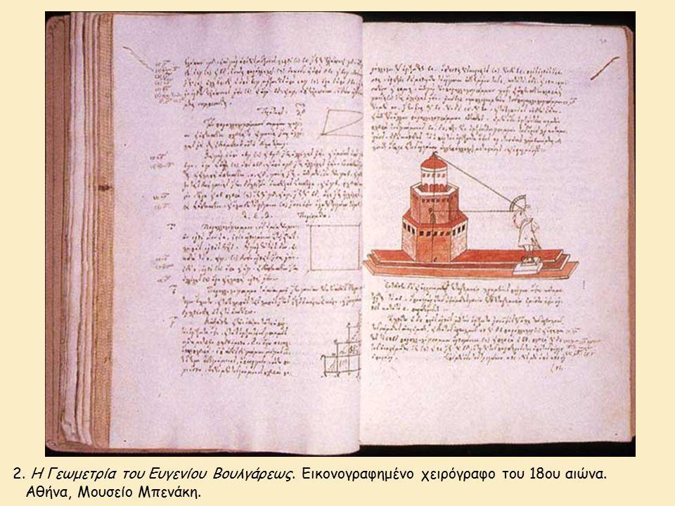 2. Η Γεωμετρία του Ευγενίου Βουλγάρεως. Εικονογραφημένο χειρόγραφο του 18ου αιώνα. Αθήνα, Μουσείο Μπενάκη.