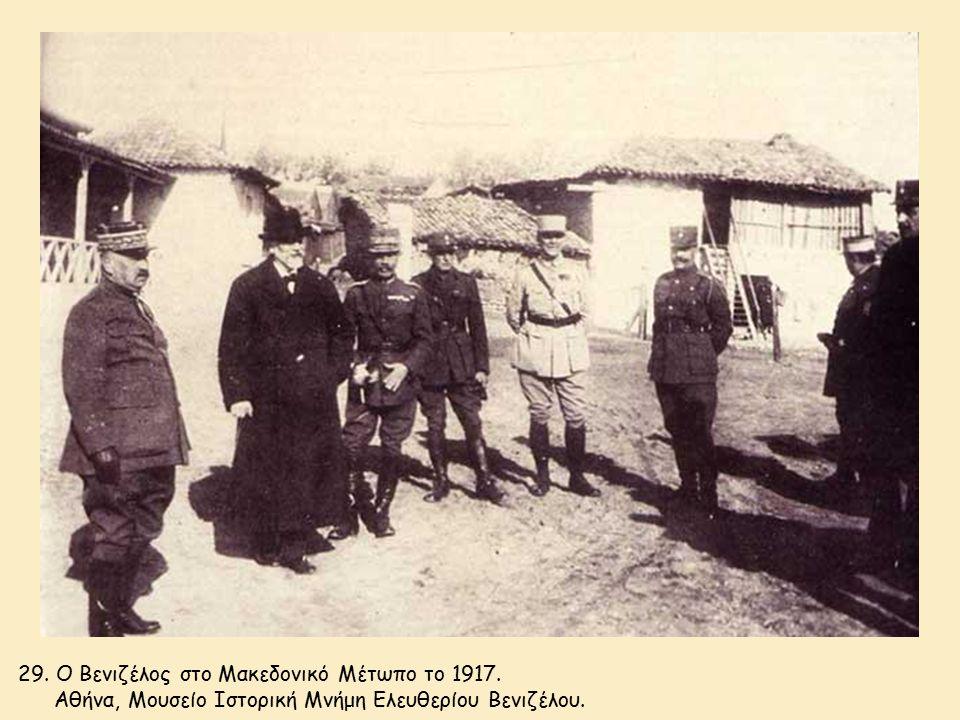 29. Ο Βενιζέλος στο Μακεδονικό Μέτωπο το 1917. Αθήνα, Μουσείο Ιστορική Μνήμη Ελευθερίου Βενιζέλου.