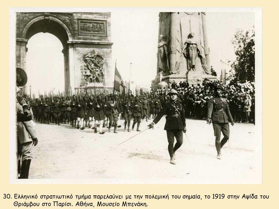 30. Ελληνικό στρατιωτικό τμήμα παρελαύνει με την πολεμική του σημαία, το 1919 στην Αψίδα του Θριάμβου στο Παρίσι. Αθήνα, Μουσείο Μπενάκη.