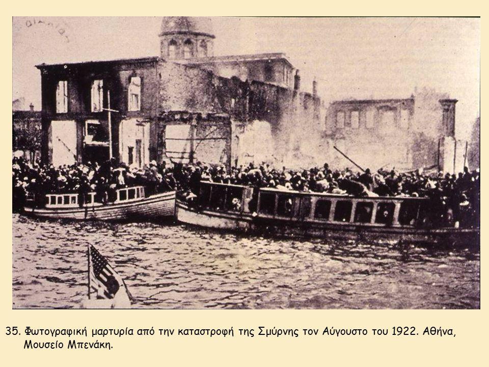 35. Φωτογραφική μαρτυρία από την καταστροφή της Σμύρνης τον Αύγουστο του 1922. Αθήνα, Μουσείο Μπενάκη.