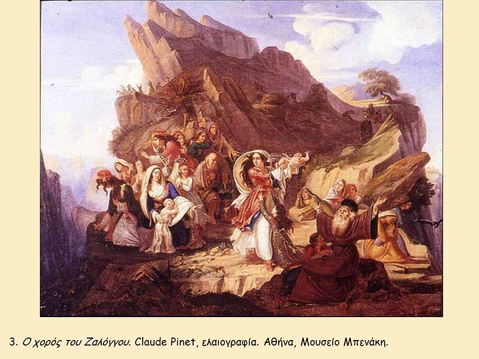 3. Ο χορός του Ζαλόγγου. Claude Pinet, ελαιογραφία. Αθήνα, Μουσείο Μπενάκη.