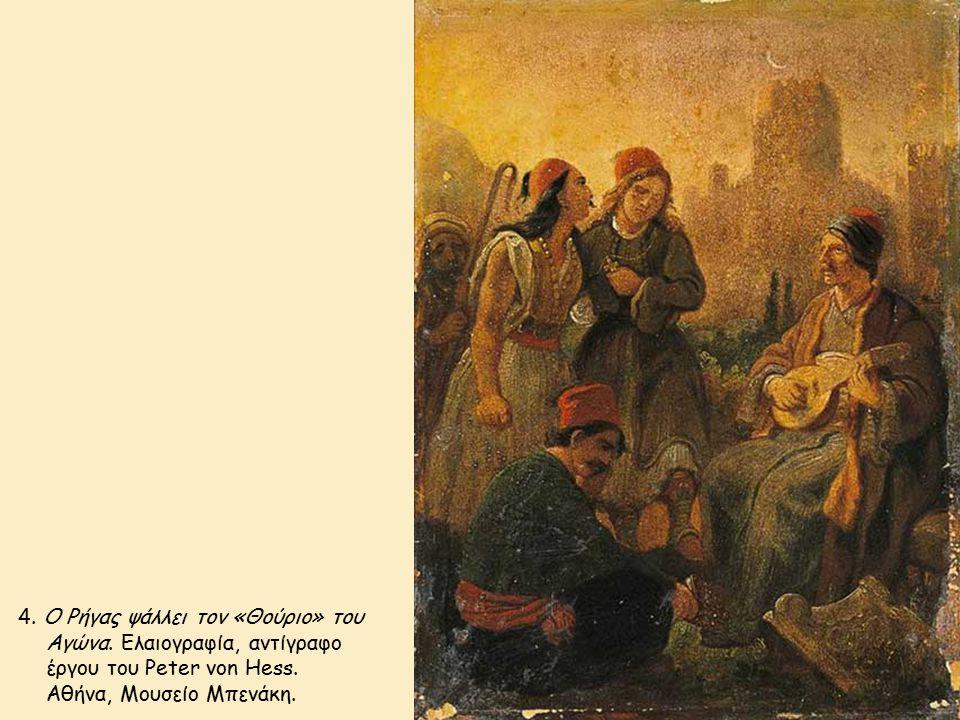 4. Ο Ρήγας ψάλλει τον «Θούριο» του Αγώνα. Ελαιογραφία, αντίγραφο έργου του Peter von Hess. Αθήνα, Μουσείο Μπενάκη.
