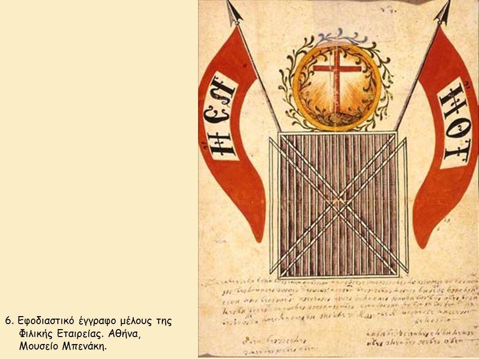 6. Εφοδιαστικό έγγραφο μέλους της Φιλικής Εταιρείας. Αθήνα, Μουσείο Μπενάκη.