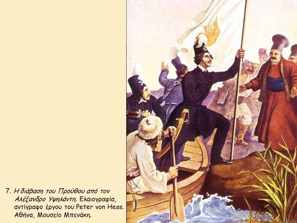 7. Η διάβαση του Προύθου από τον Αλέξανδρο Υψηλάντη. Ελαιογραφία, αντίγραφο έργου του Peter von Hess. Αθήνα, Μουσείο Μπενάκη.