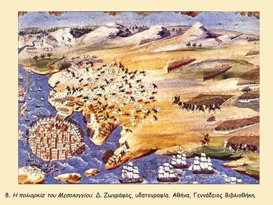 8. Η πολιορκία του Μεσολογγίου. Δ. Ζωγράφος, υδατογραφία. Αθήνα, Γεννάδειος Βιβλιοθήκη.