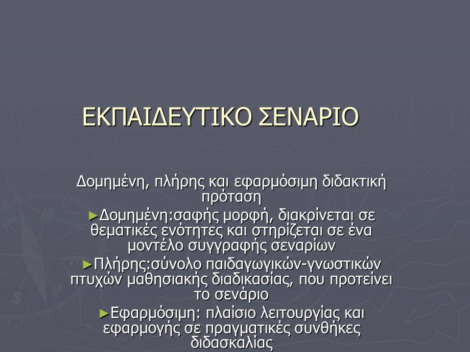► Ε) Επέκταση του σεναρίου ► (Προτάσεις για την περαιτέρω επέκταση του σεναρίου).