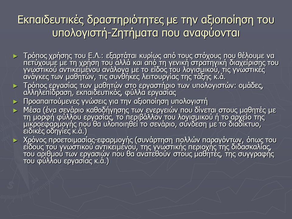 Εκπαιδευτικές δραστηριότητες με την αξιοποίηση του υπολογιστή-Ζητήματα που αναφύονται ► Τρόπος χρήσης του Ε.Λ.: εξαρτάται κυρίως από τους στόχους που