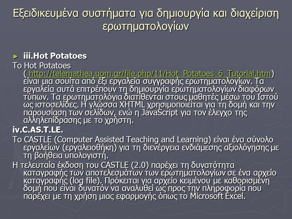 Εξειδικευμένα συστήματα για δημιουργία και διαχείριση ερωτηματολογίων ► iii.Hot Potatoes Το Hot Potatoes ( http://telemathea.uom.gr/file.php/11/Hot_Po
